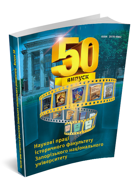 Scholarly Works of the Faculty of History, Zaporizhzhia National University 2018 №50